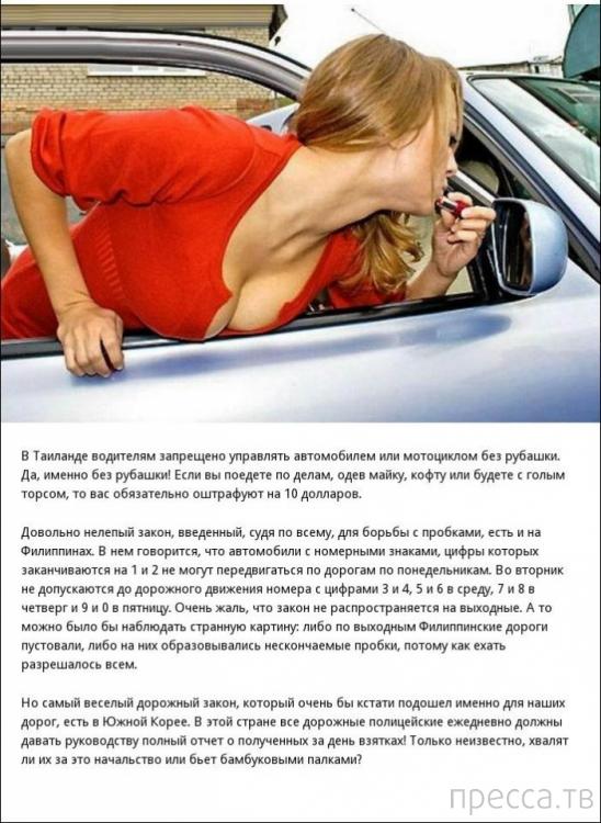 Самые нелепые автомобильные законы со всего света (5 фото)