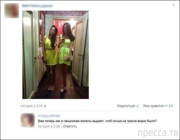 Прикольные комментарии из социальных сетей, часть 2 (20 фото)