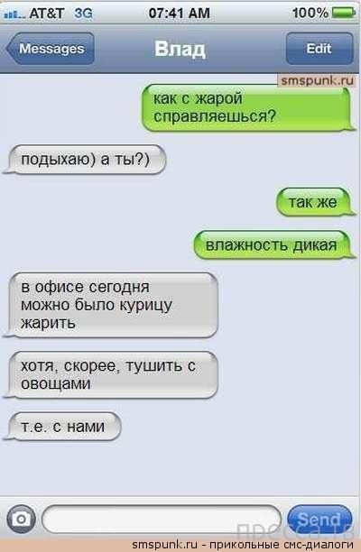Прикольные СМС-диалоги, часть 44 (12 фото)