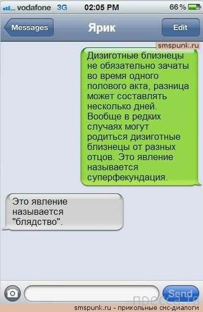 Прикольные СМС-диалоги, часть 46 (13 фото)