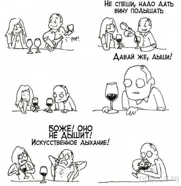 Веселые комиксы, часть 55 (26 фото)