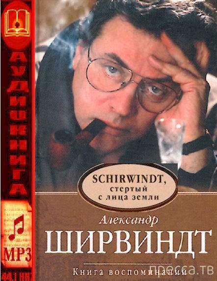 Маски Александра Ширвиндта (12 фото)