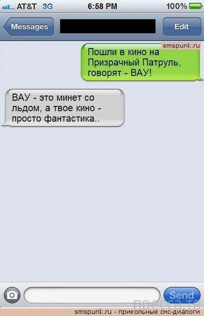 Прикольные СМС-диалоги, часть 47 (25 фото)