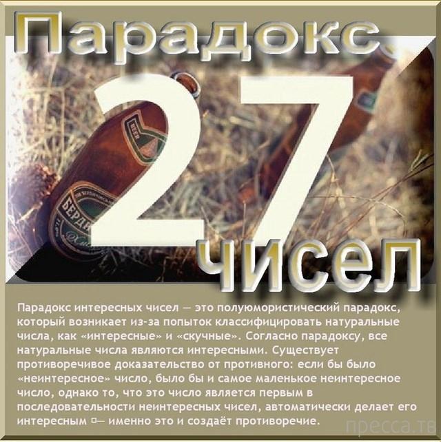 Топ 12: Самые интригующие парадоксы нашего мира (13 фото)