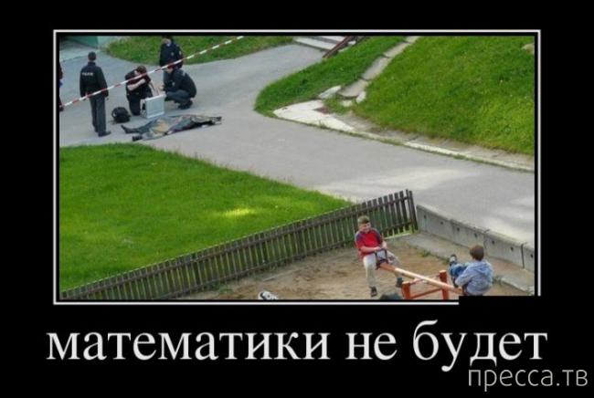 Прикольные демотиваторы со смыслом (41 фото)