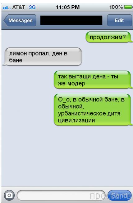 Прикольные СМС-диалоги, часть 50 (26 фото)