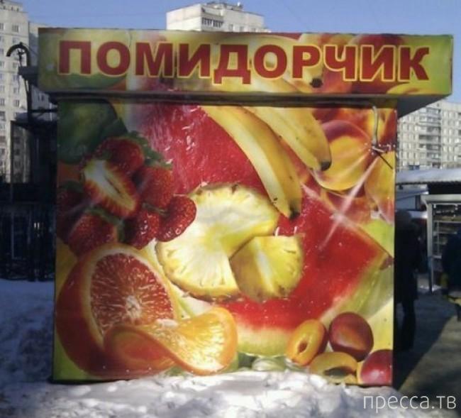 Народные маразмы - реклама и объявления, часть 73 (53 фото)