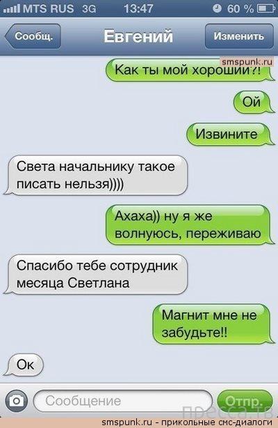 Прикольные СМС-диалоги, часть 49 (21 фото)