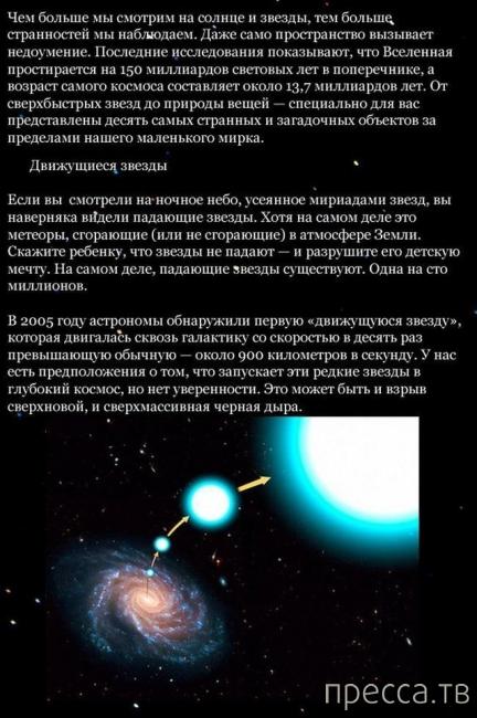 Интересные факты о космосе (11 фото)
