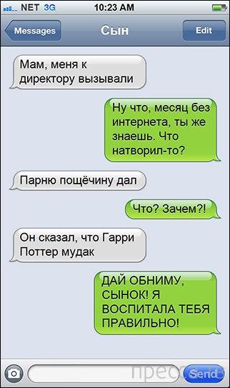 Прикольные СМС-диалоги, часть 51 (26 фото)