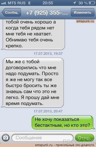 Прикольные СМС-диалоги, часть 52 (18 фото)