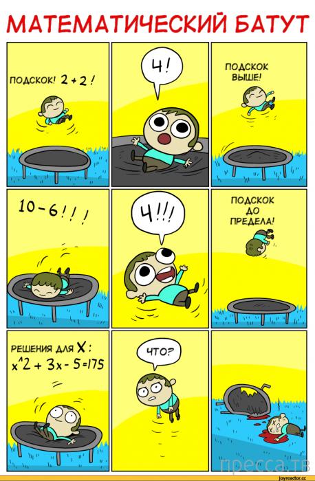 Веселые комиксы, часть 62 (22 фото)