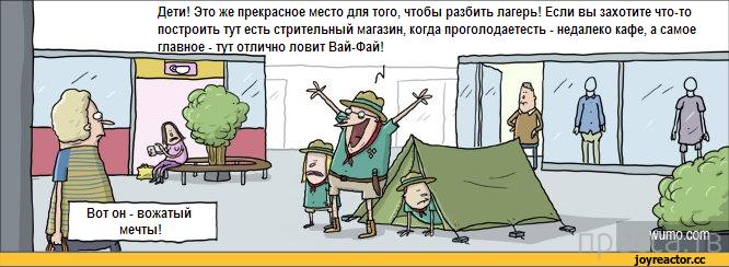 Смешные картинки про детский лагерь, картинки прикол