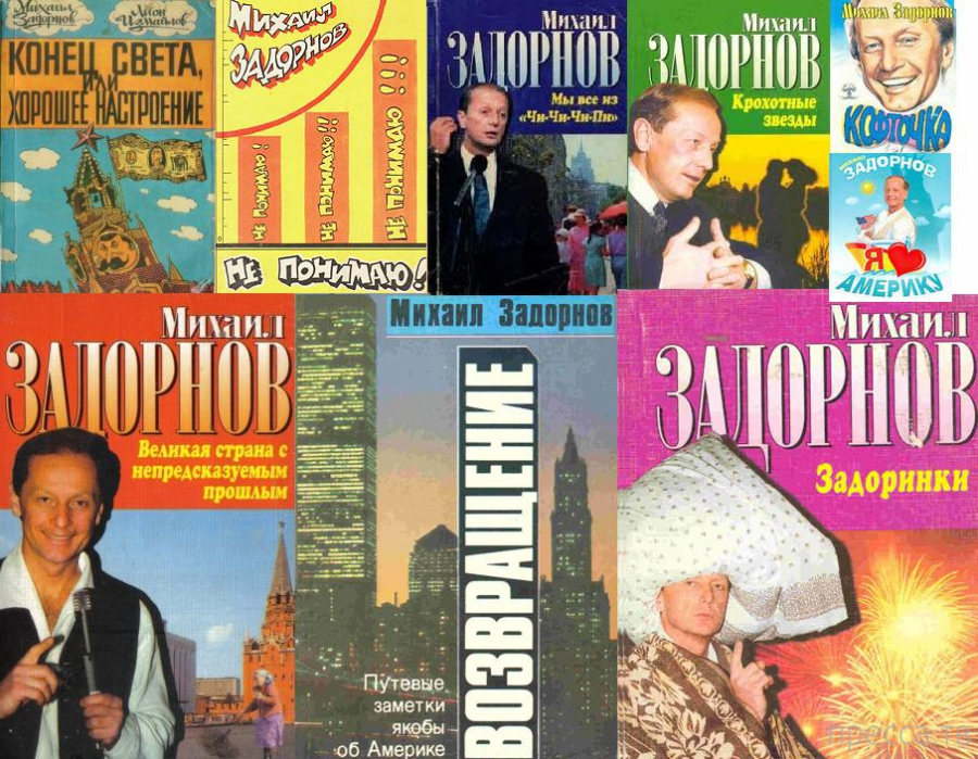 Прививки смеха Михаила Задорнова (7 фото + 6 видео)