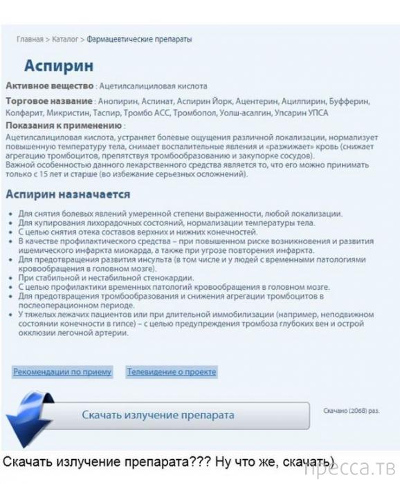 Внимание! Новый вид аферы с мед.препаратами в Рунете (9 фото)