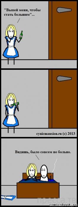 Веселые комиксы, часть 64... (25 фото)