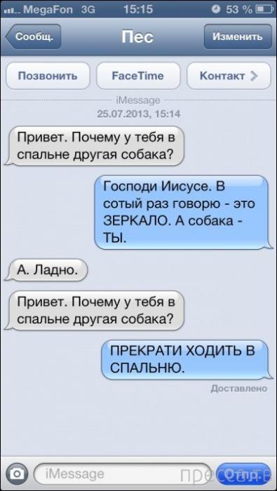Прикольные СМС-диалоги, часть 55 (45 фот)