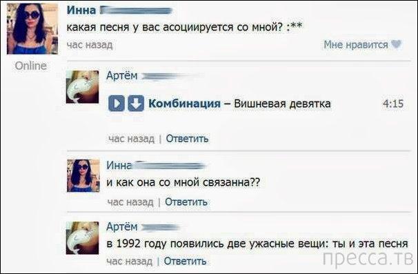 Смешные комментарии из социальных сетей, часть 6 (17 фото)