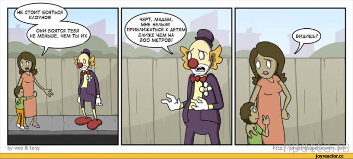 Веселые комиксы, часть 65 (18 фото)