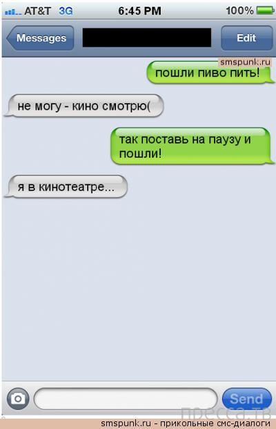 Прикольные СМС-диалоги, часть 56 (11 фото)