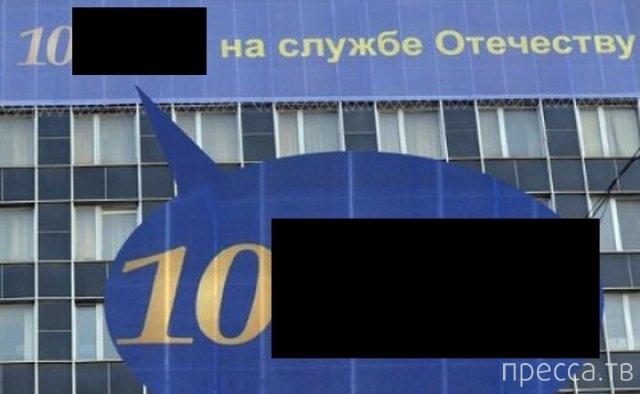 Флаг несуществующей страны на здании ФСКН (2 фото)