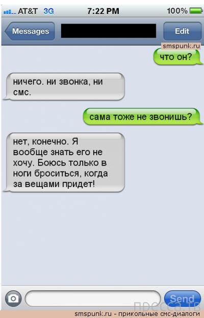 Прикольные СМС-диалоги, часть 58 (22 фото)
