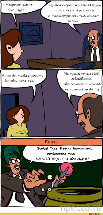 Веселые комиксы, часть 69 (20 фото)