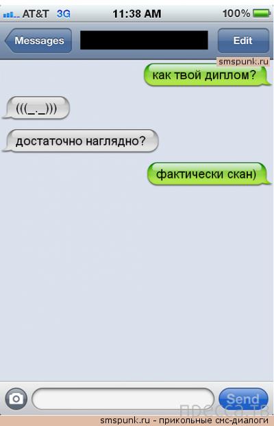 Прикольные СМС-диалоги, часть 59 (17 фото)