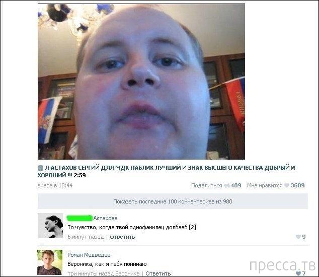 Смешные комментарии из социальных сетей, часть 7 (22 фото)