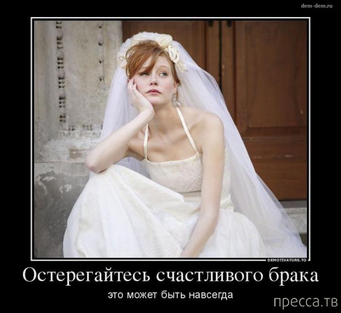 Картинки о замужестве прикольные