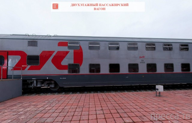 Двухэтажные вагоны. О чем молчит РЖД... (8 фото)