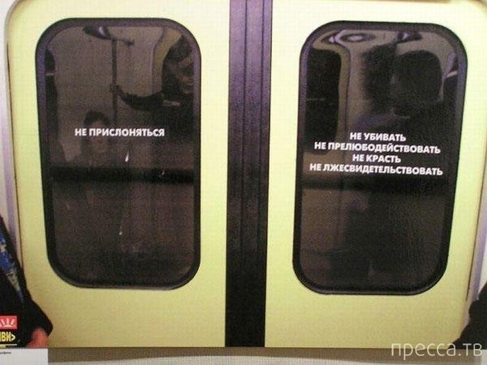 Прикольные надписи в метро... (12 фото)