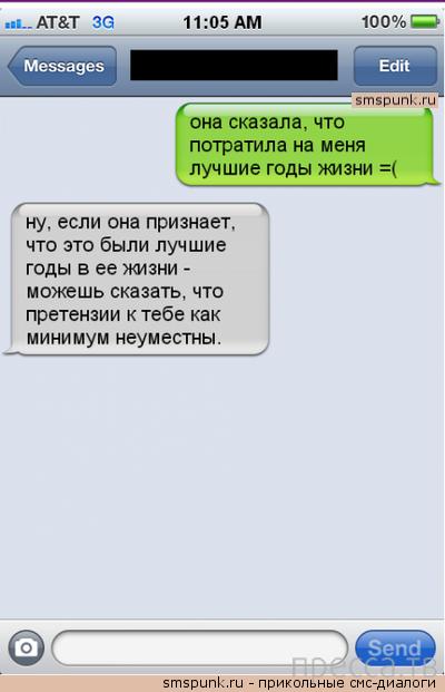 Прикольные СМС-диалоги, часть 60... (16 фото)