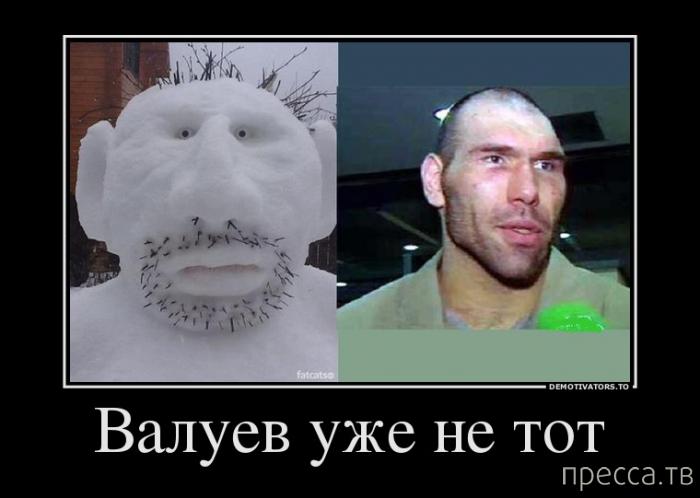 Николай Валуев в демотиваторах (18 фото)
