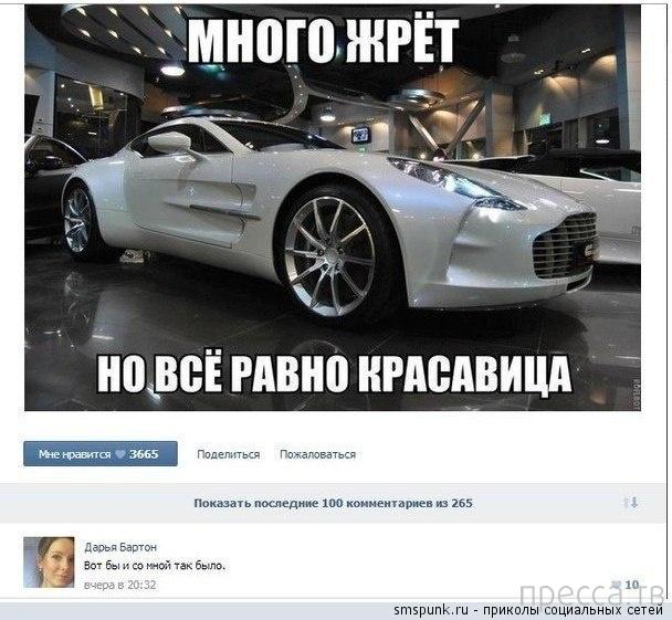 Прикольные комментарии из социальных сетей, часть 2 (22 фото)
