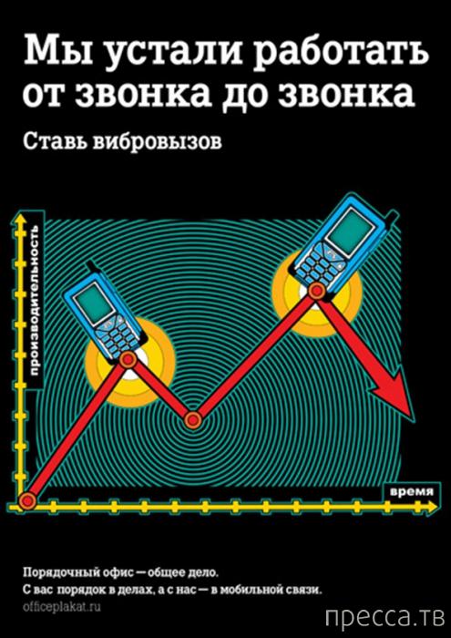 Креативные офисные плакаты (21 фото)