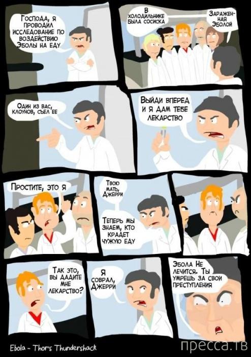 Веселые комиксы, часть 77 (20 фото)