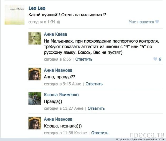 Прикольные комментарии из социальных сетей, часть 3 (30 фото)