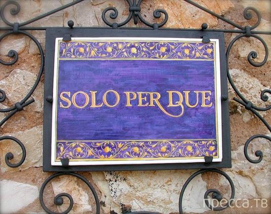 Итальянский ресторан на двоих (2 фото)