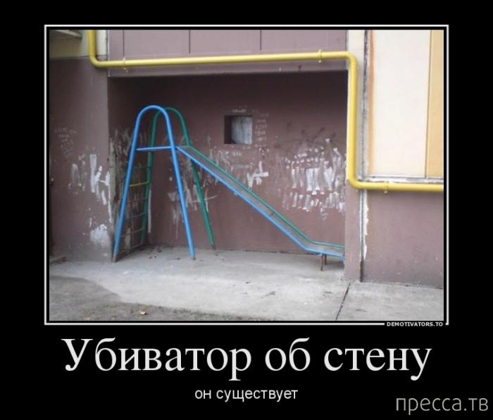Прикольные демотиваторы со смыслом, часть 24 (30 фото)