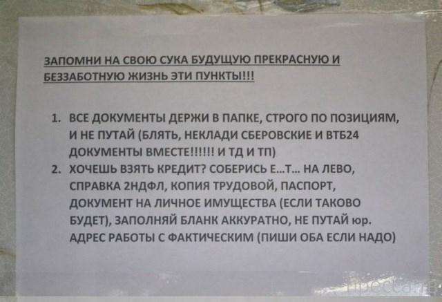 Памятка для забывчивых людей (3 фото)
