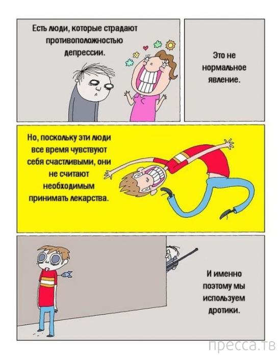 Веселые комиксы, часть 80 (17 фото)