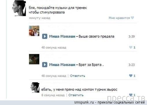 Прикольные комментарии из социальных сетей, часть 6 (20 фото)