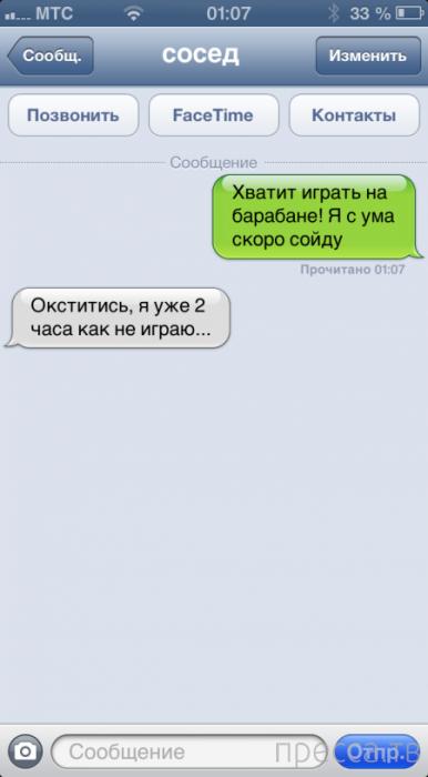 Прикольные СМС-диалоги, часть 61 (16 фото)