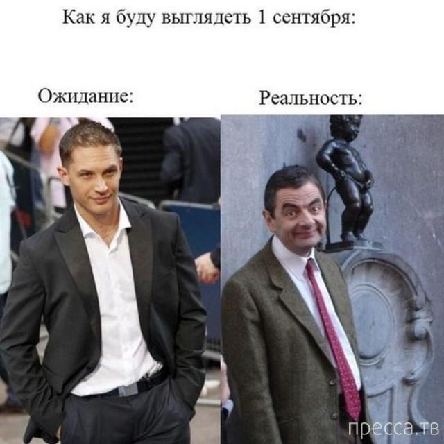 Шутки и юмор про 1 сентября... (40 фото)
