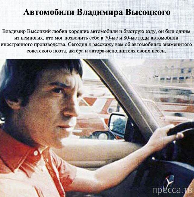Автомобили Владимира Высоцкого (9 фото)
