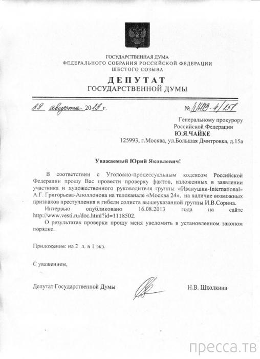Тайна гибели Игоря Сорина... (2 фото + видео)