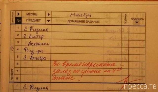 Сборник самых необычных и забавных замечаний из дневников учащихся младших классов (31 фото)