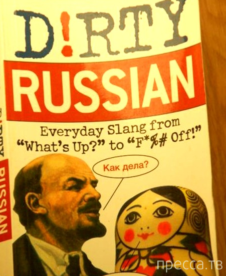 Американский путеводитель по России (14 фото)