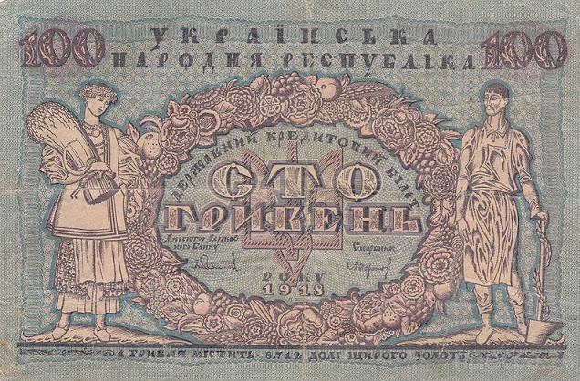 День рождения современной украинской валюты (10 фото)